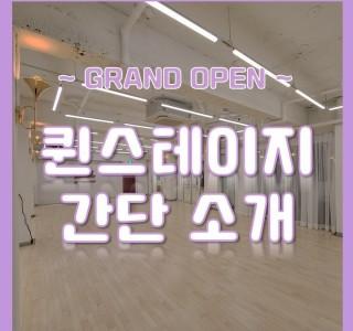2020.3월 라인댄스퀸코리아협회 신관