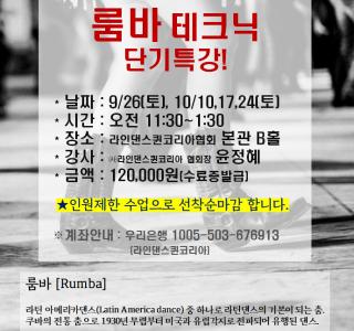 룸바 테크닉 단기특강(9/26~)