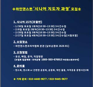 ◎ 라인댄스 시니어 지도자과정 모집◎