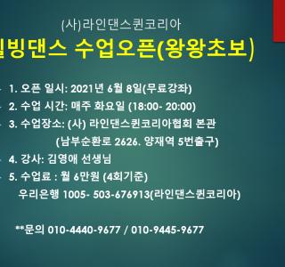 웰빙댄스 왕왕초보반(6/8첫수업무료)
