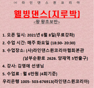 ♥웰빙댄스 수업 오픈 공지(6/8 첫수업 무료…